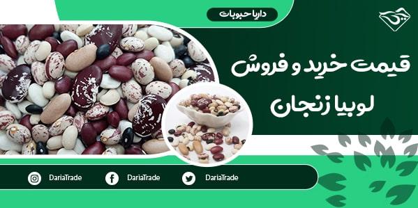 قیمت لوبیا زنجان