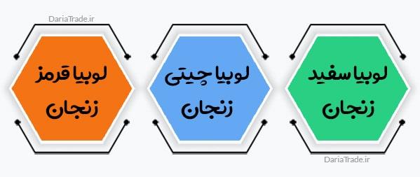 انواع لوبیا زنجان