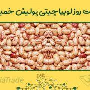 قیمت روز لوبیاچیتی