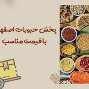 فروش حبوبات اصفهان با قیمت مناسب