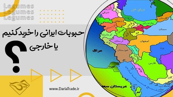 پخش عمده حبوبات ایرانی و خارجی