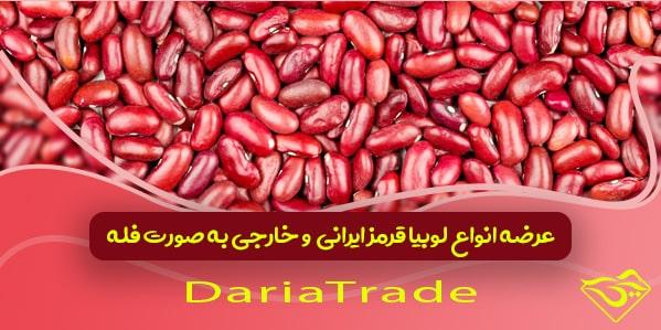 فروش اینترنتی لوبیا قرمز ایرانی و خارجی