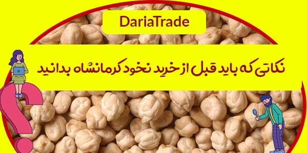 قیمت روز انواع نخود کرمانشاه