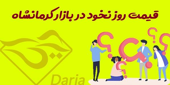 قیمت روز نخود کرمانشاه