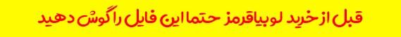 فروش لوبیا قرمز ایرانی