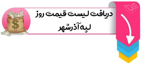 لیست قیمت لپه آذرشهر