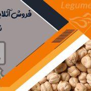 فروش آنلاین انواع نخود کرمانشاه