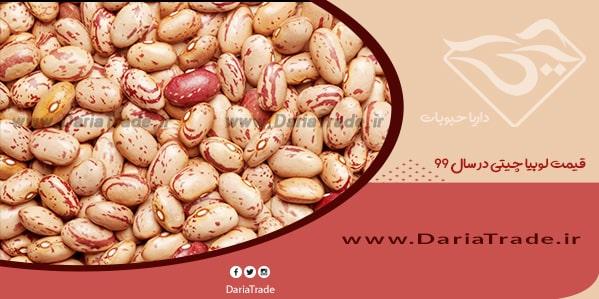 فروش لوبیاچیتی ایرانی