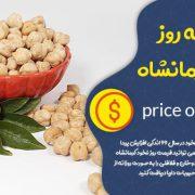قیمت نخود کرمانشاه