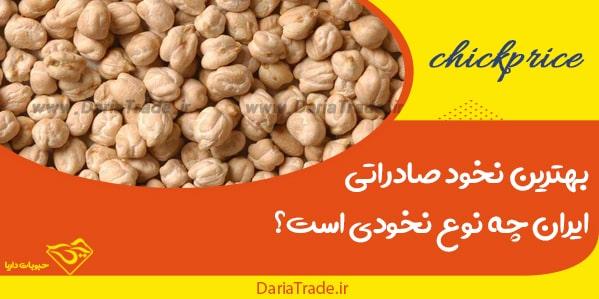 فروش بهترین نخود صادراتی ایران