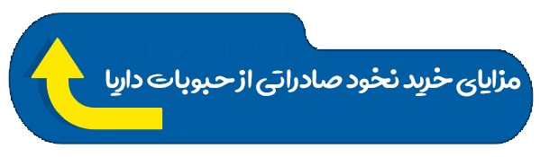 قیمت نخود صادراتی ایران