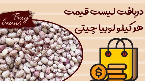 قیمت لوبیاچیتی