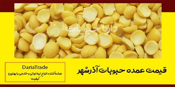 قیمت عمده لپه آذرشهر