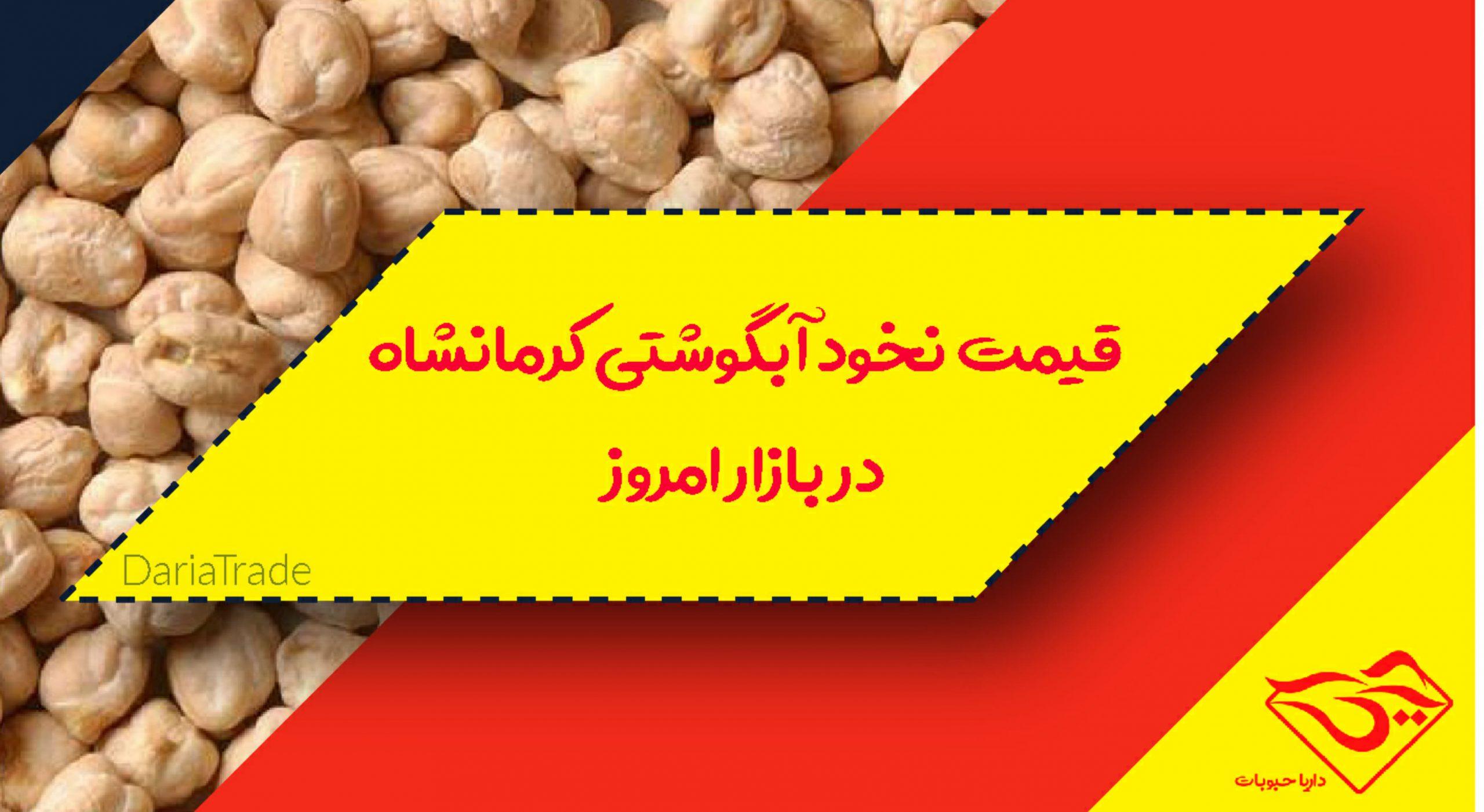 قیمت روز نخود آبگوشتی